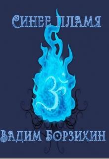 """Книга """"Синее пламя"""" читать онлайн"""