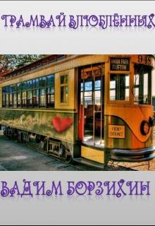 """Книга """"Трамвай Влюблённых """" читать онлайн"""