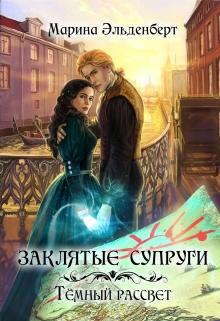 """Книга """"Заклятые супруги. Темный рассвет"""" читать онлайн"""