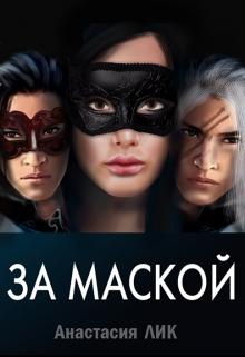 """Книга """"За маской"""" читать онлайн"""