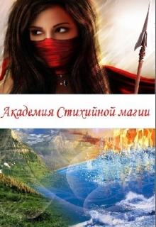 """Книга """"Академия Стихийной магии"""" читать онлайн"""