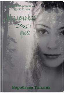 """Книга """"Маленькая фея"""" читать онлайн"""