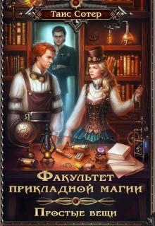"""Книга """"Простые вещи. Факультет прикладной магии"""" читать онлайн"""