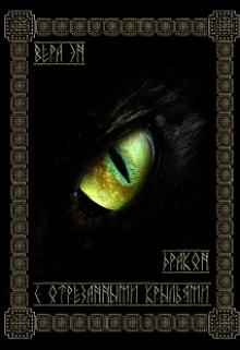 """Книга """"Дракон с отрезанными крыльями"""" читать онлайн"""