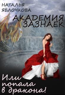 """Книга """"Академия зазнаек или Попала в дракона!"""" читать онлайн"""