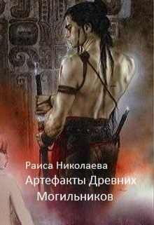 """Книга. """"Артефакты древних могильников"""" читать онлайн"""