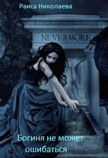 """Книга """"Богиня не может ошибаться"""" читать онлайн"""