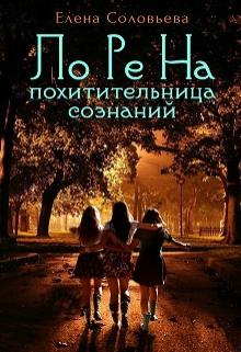 """Книга """"Лорена - похитительница сознаний"""" читать онлайн"""