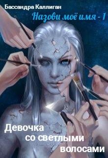 """Книга """"Девочка со светлыми волосами"""" читать онлайн"""