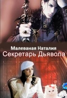 """Книга. """"Секретарь Дьявола (версия 2011 г.)"""" читать онлайн"""