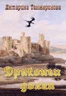 """Книга """"Драконьи долги"""" читать онлайн"""