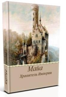 """Книга """"Майя. Хранитель Империи."""" читать онлайн"""