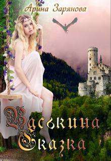 """Книга """"Васькина сказка"""" читать онлайн"""
