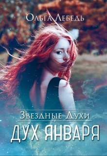 "Книга. ""Дух Января"" читать онлайн"