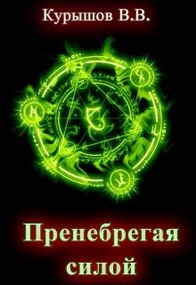 """Книга """"Пренебрегая силой"""" читать онлайн"""
