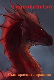 """Книга. """"Сын красного дракона"""" читать онлайн"""