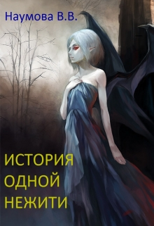 """Книга """"История одной нежити"""" читать онлайн"""