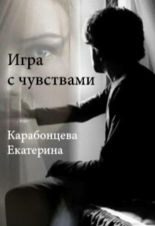 """Книга """"Игра с чувствами"""" читать онлайн"""