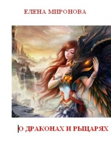 """Книга. """"О драконах и рыцарях"""" читать онлайн"""