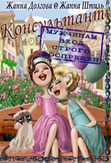 "Книга ""Консультант"" читать онлайн"