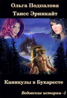"""Книга """"Каникулы в Бухаресте"""" читать онлайн"""