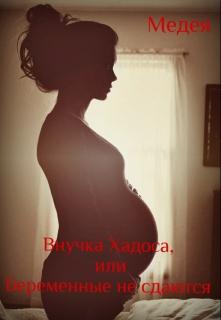 """Книга """"Внучка Хадоса, или Беременные не сдаются"""" читать онлайн"""