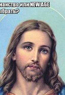"""Книга """"Христианство или New age. Что выбрать?"""" читать онлайн"""