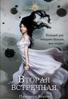 """Книга """"Вторая встречная"""" читать онлайн"""