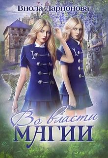 """Книга. """"Во власти магии. Магическая Академия Эмерланда"""" читать онлайн"""