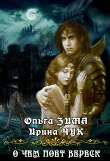 """Книга """"О чем поет вереск """" читать онлайн"""