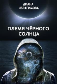 "Обложка книги ""Племя чёрного солнца"""