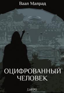 """Книга. """"Оцифрованный человек"""" читать онлайн"""