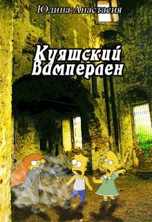 "Книга ""Куяшский вамперлен"" читать онлайн"