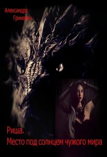 """Книга """"Риша. Стать драконом"""" читать онлайн"""