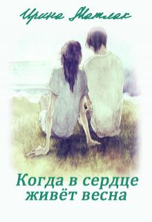 """Книга """"Когда в сердце живёт весна"""" читать онлайн"""