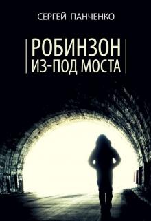 """Книга """"Робинзон из-под моста"""" читать онлайн"""