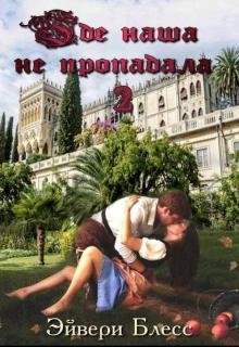 """Книга """"Где наша не пропадала 2"""" читать онлайн"""