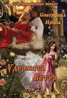 """Обложка книги """"Гостья лесного князя. Удержать ветер. том 2"""""""