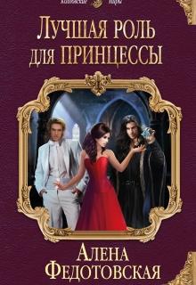 """Книга """"Лучшая роль для принцессы"""" читать онлайн"""