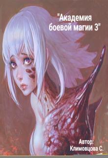 """Книга. """"Академия боевой магии 3"""" читать онлайн"""