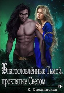 """Книга. """"Благословлённые Тьмой, проклятые Светом (книга 3)"""" читать онлайн"""