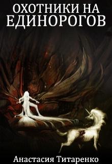 """Книга """"Охотники на единорогов: Бог из янтаря"""" читать онлайн"""