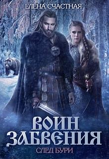 """Книга """"Воин Забвения. След бури"""" читать онлайн"""