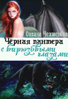 """Книга. """"Чёрная пантера с бирюзовыми глазами"""" читать онлайн"""