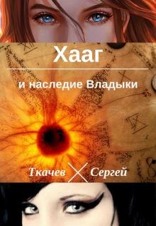 """Обложка книги """"Хааг и наследие Владыки"""""""