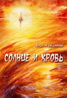 """Книга """"Солнце и кровь. Сборник рассказов"""" читать онлайн"""