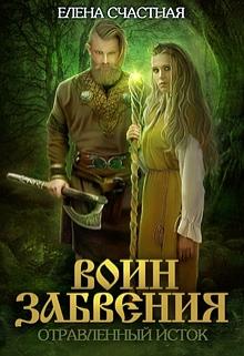 """Книга """"Воин Забвения. Отравленный исток"""" читать онлайн"""