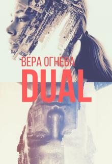 "Книга ""Dual"" читать онлайн"