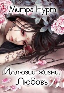 """Книга """"Иллюзии жизни. Любовь"""" читать онлайн"""