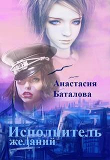 """Книга """"Исполнитель желаний"""" читать онлайн"""